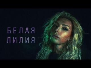 Юлия Самойлова - Белая Лилия (official lyric video)