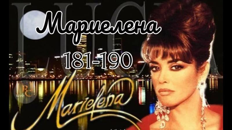 Мариелена 181 190 серии из 229 драма мелодрама США Испания 1992 1995