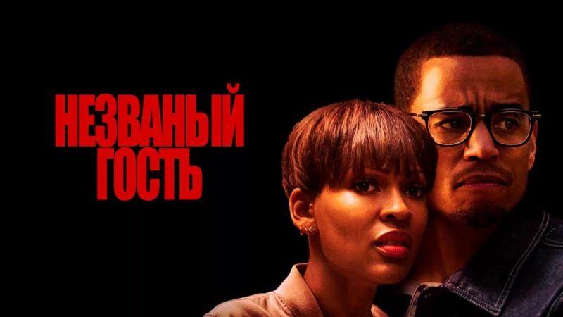 Незваный гость (2019) ужасы, триллер, драма, детектив