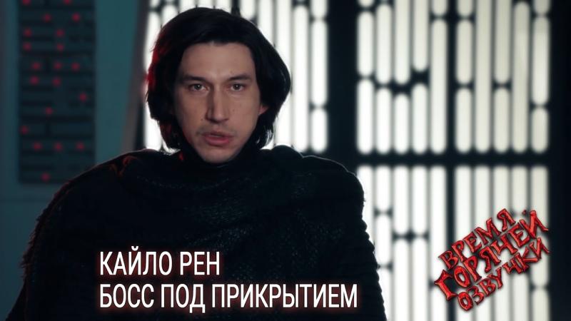Звёздные Войны Босс под прикрытием база Старкиллер SNL на русском
