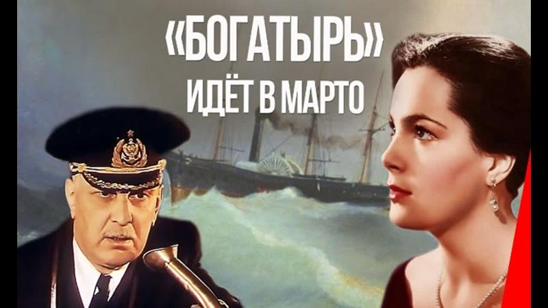 Богатырь идёт в Марто Видео ролик 1954