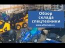 Обзор склада спецтехники Дорожная техника коммунальная техника сельскохозяйственная техника