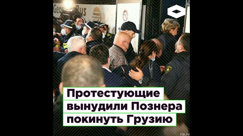 Протестующие вынудили Познера покинуть Грузию I ROMB