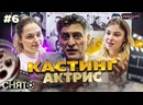 Подбор актеров и кастинг с кандидатами «Снято» 6 с Кеосаяном
