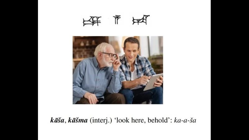 Hititçe Hittite word of the day kāša kāšma interj 'look here behold'