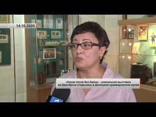 «Какая песня без баяна» - уникальная выставка из Шахтёрска открылась в Донецке