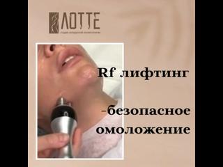 Видео от Студия красоты LOTTE   Нижний Новгород