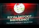 Википедия иноагент / Вся ПРАВДА о будущем энциклопедии в России