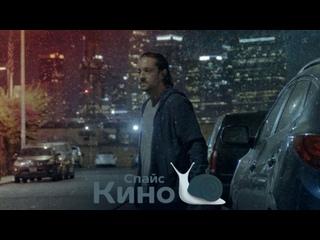 Неблагоприятный (2020, США) триллер, криминал; vo; смотреть фильм/кино/трейлер онлайн КиноСпайс HD