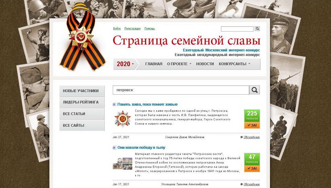 Творческие работы петровчан участвуют в международном интернет-конкурсе «Страница семейной славы»