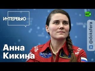 Космонавт Анна Кикина: опыт — это мой рюкзак, который я ношу с собой