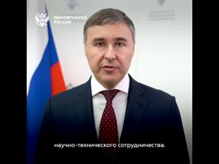 Поздравление Министра науки и высшего образования Валерия Фалькова с Днем российской науки