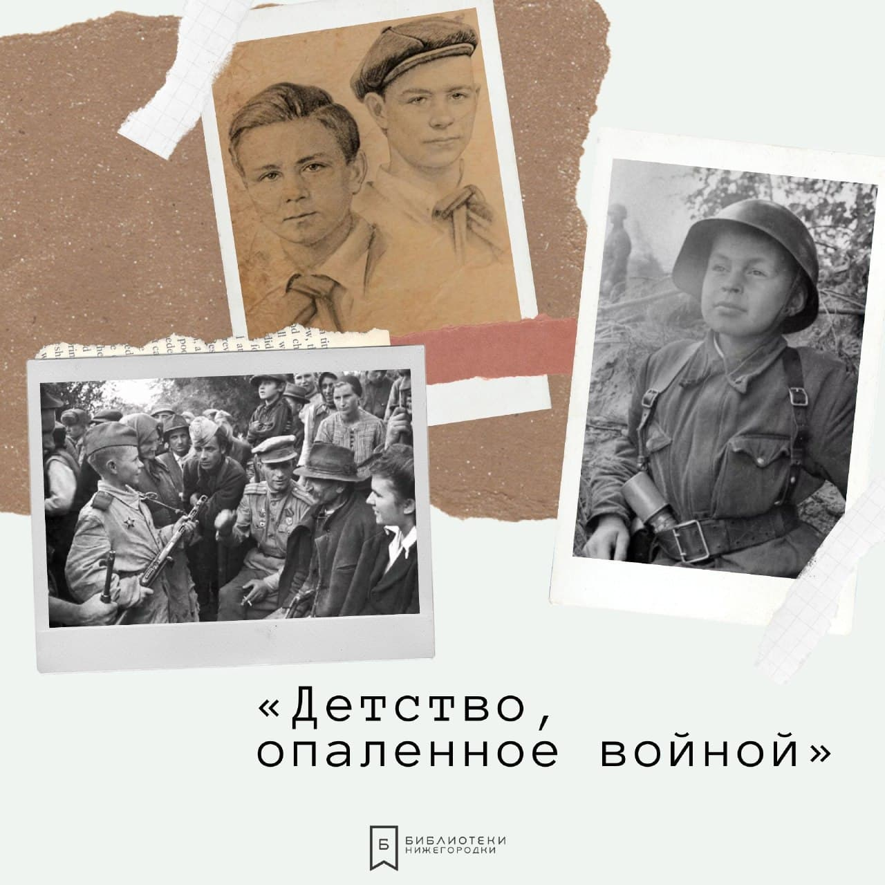 О детях-героях Великой Отечественной войны поговорили в Нижегородском. Фото библиотеки 123