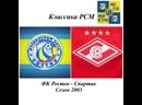 2003. Ростов-Спартак.Канал-Cпорт