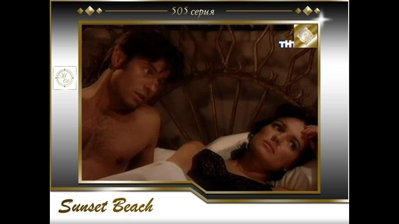 Sunset Beach 505 Любовь и тайны Сансет Бич 505 серия