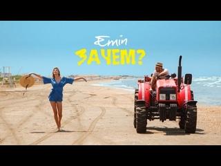 Премьера клипа! EMIN - Зачем () Эмин