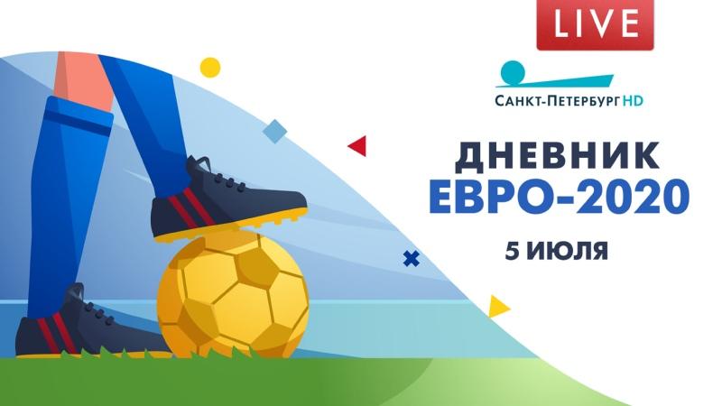 Дневник ЕВРО 2020 5 июля