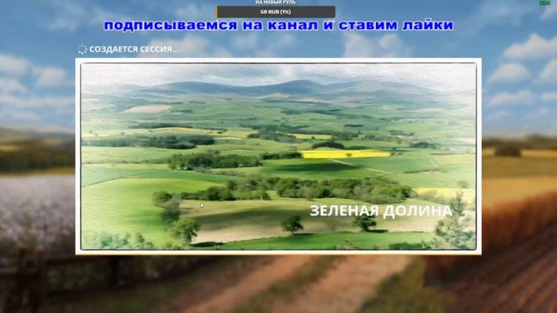 FARMING SIMULATOR 2019 Зеленую Долину