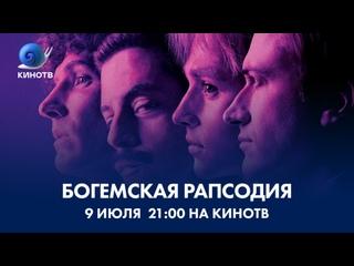 «Богемская рапсодия» на КИНОТВ
