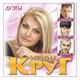 Ирина Круг feat. Алексей Брянцев - Заходи ко мне во сне
