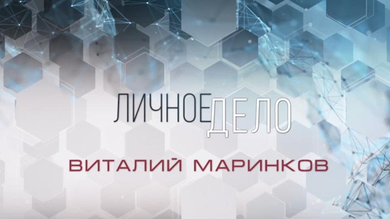 Личное дело Виталий Маринков
