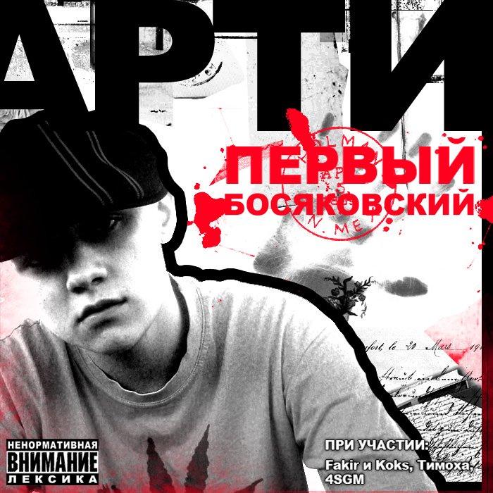 Артем Татищевский