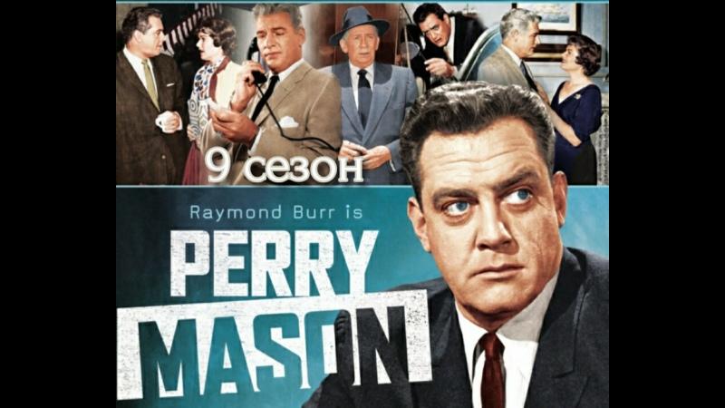 Перри Мэйсон 9 сезон 21 30 серии из 30 детектив США 1965 1966