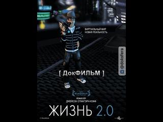 """ЖИЗНЬ 2.0""   (1080p)"