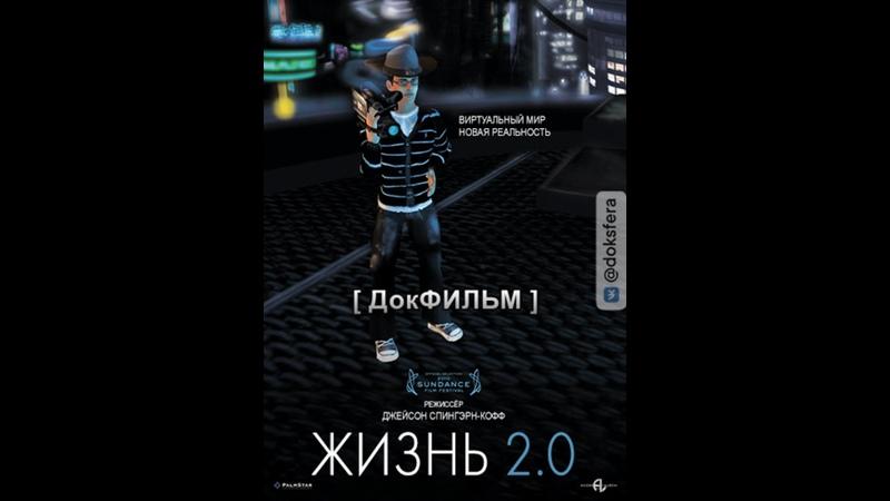 ЖИЗНЬ 2 0 1080p