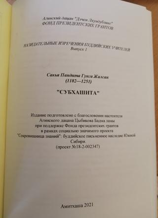 """сборник """"Субхашита"""""""