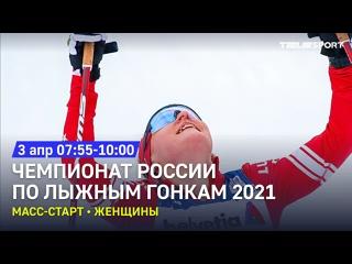 Масс-старт. Женщины. Чемпионат России по лыжным гонкам 2021