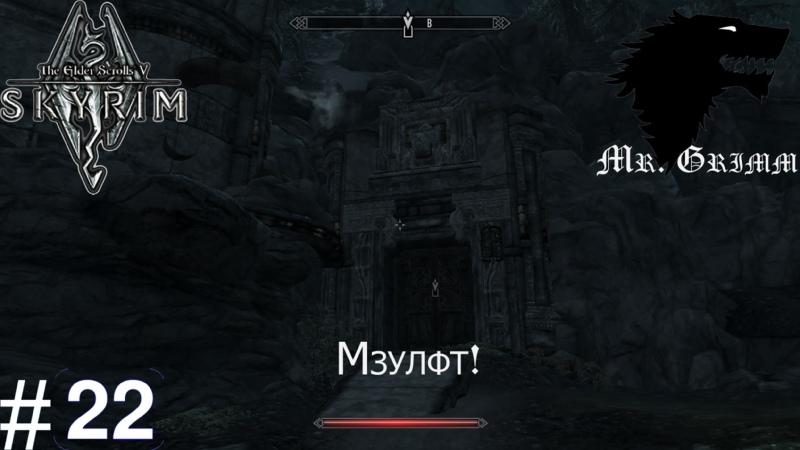 The Elder Scrolls V Skyrim 22 Мзулфт!