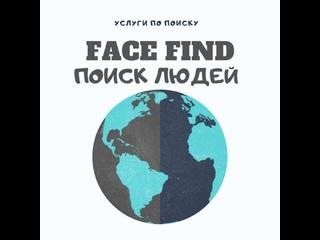 Осторожно мошенники Face Find группа, В КОНТАКТЕ.