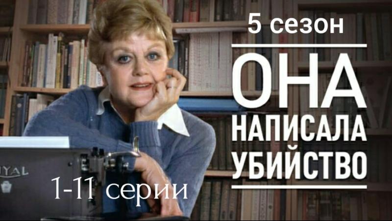 Она написала убийство 5 сезон 1 11 серии из 22 детектив США 1988 1989