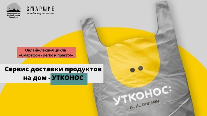Онлайн-лекция цикла «Смартфон – легко и просто!» «Сервис доставки продуктов на дом - Утконос»