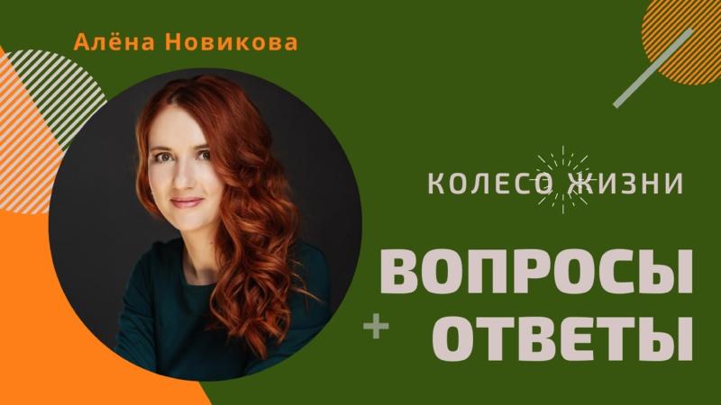 ВОПРОСЫ ОТВЕТЫ психолога специалиста МАК Алёны Новиковой