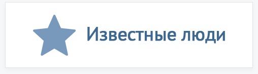 Известные люди ВКонтактe