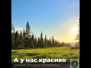 Видео от Турбаза «ЛАПЛАНДСКАЯ ДЕРЕВНЯ» | Мурманск