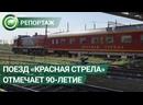 Исторический поезд «Красная стрела» подготовили к юбилейному проезду