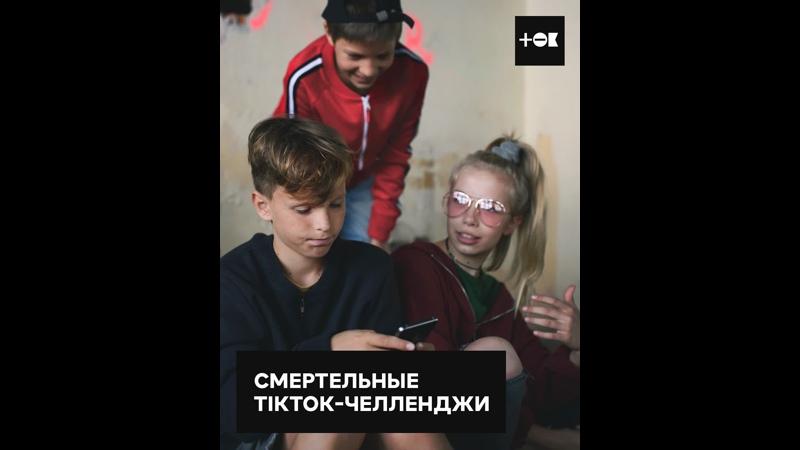 Дети гибнут из-за челленджей в TikTok
