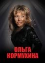 Персональный фотоальбом Ольги Кормухиной