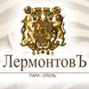 """Парк-отель """"ЛЕРМОНТОВЪ"""""""