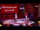 Андрей Скороход и Демис Карибидис - Интернациональная шапочка