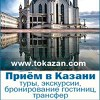 Туры в  Казань   Туроператор по Казани  Mistral
