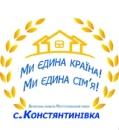 Персональный фотоальбом Константиновки Ханды-Портового-Города