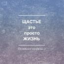 Гарцевич Евгений   Власиха   17
