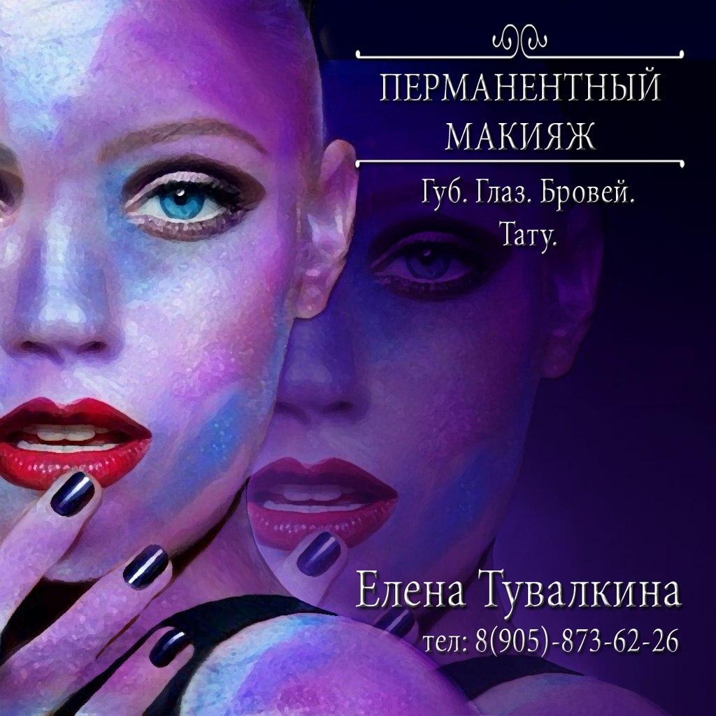 Elena Tuvalkina