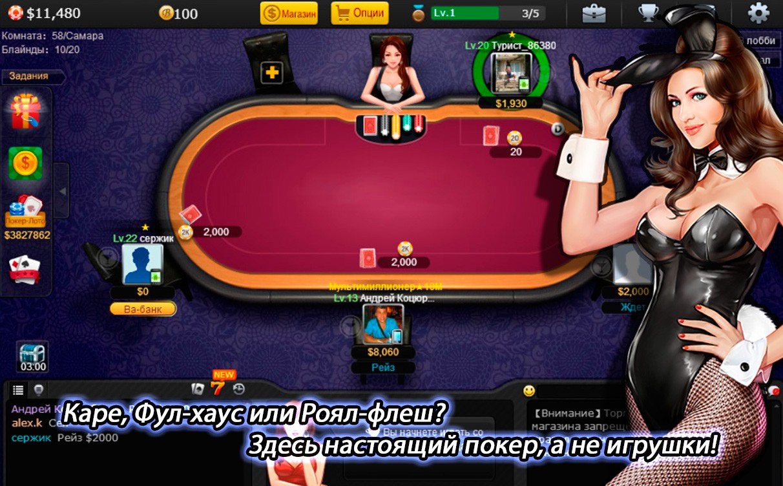 Вк покер онлайн играем в карты в казино