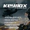 keybox.com.ua - магазин игр | Официальная группа