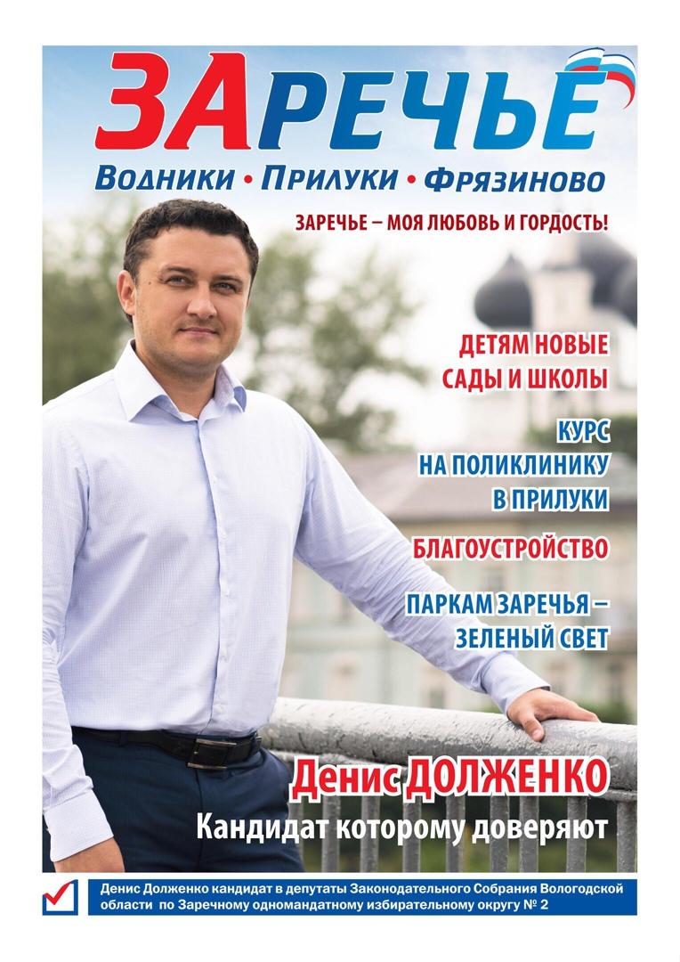 Денис Долженко, Вологда - фото №7